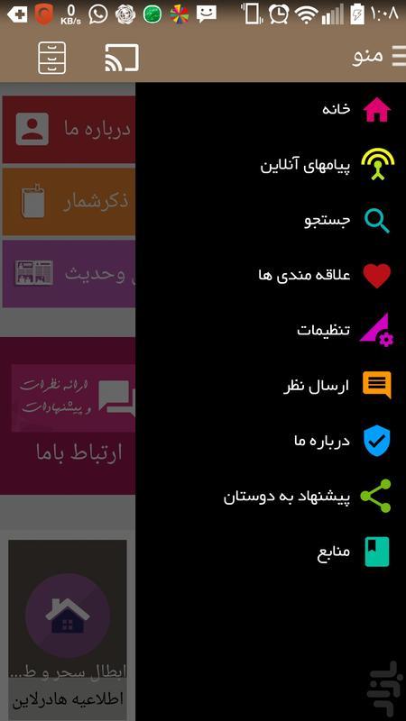 ادعیه واذکاراسلامی مجربه - عکس برنامه موبایلی اندروید