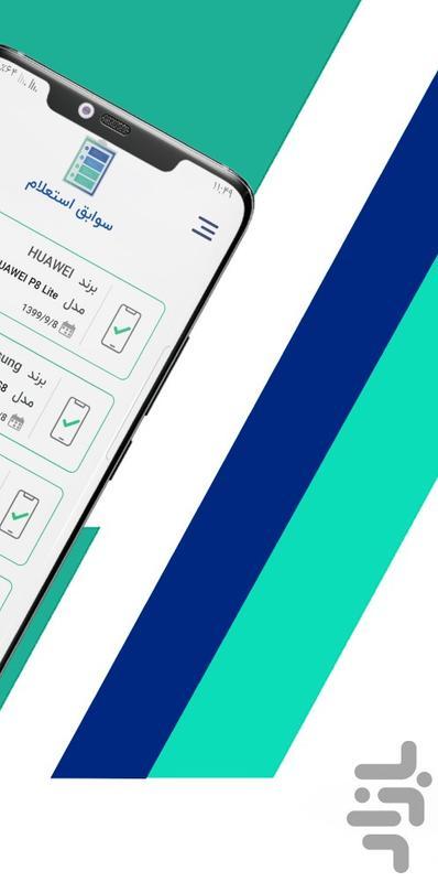 همیاب 24   استعلام  و ردیابی گوشی - عکس برنامه موبایلی اندروید