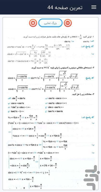 گام به گام دوازدهم ریاضی فیزیک - عکس برنامه موبایلی اندروید