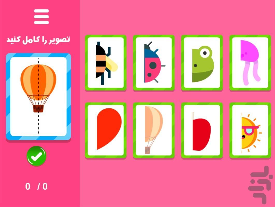 قرینه بازی - عکس بازی موبایلی اندروید