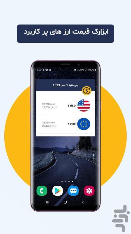 بازار آزاد - عکس برنامه موبایلی اندروید