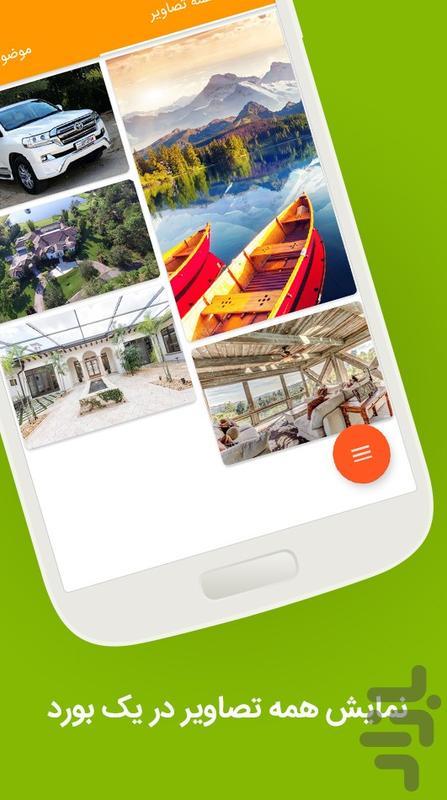 Dream Board - Image screenshot of android app