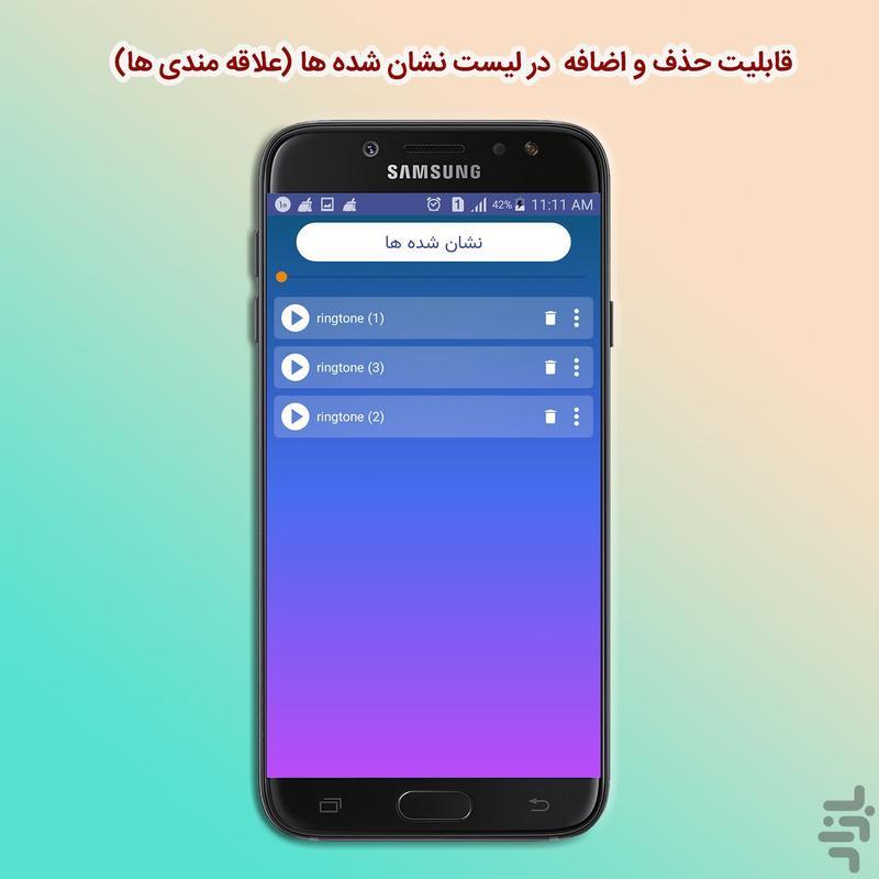 آهنگ زنگ غمگین و عاشقانه - عکس برنامه موبایلی اندروید