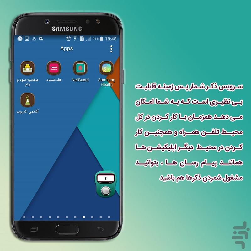 salavat counter - Image screenshot of android app