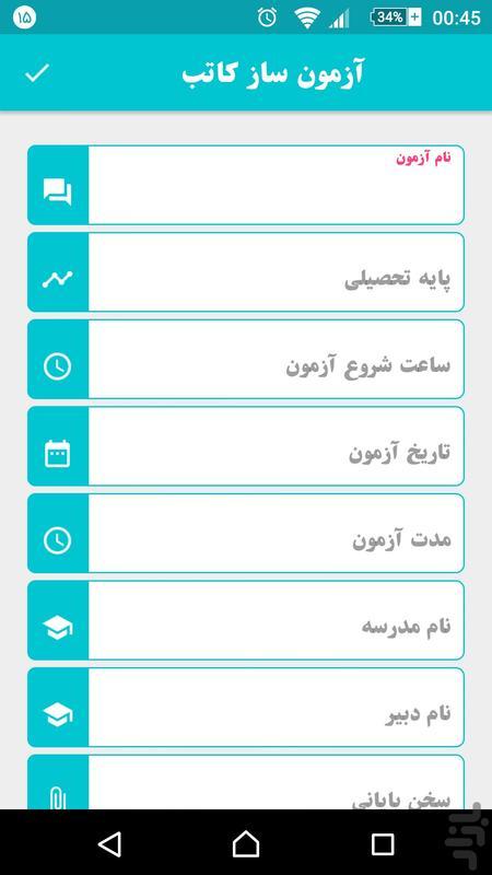 آزمون ساز کاتب - عکس برنامه موبایلی اندروید