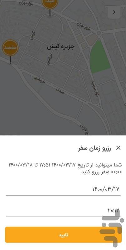 های تاکسی - عکس برنامه موبایلی اندروید