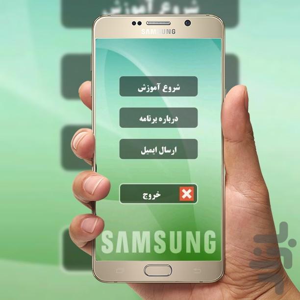فلش کردن سامسونگ (رام-ریکاوری-روت) - عکس برنامه موبایلی اندروید