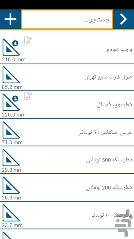 فتومتر - عکس برنامه موبایلی اندروید