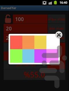 درصدیار - عکس برنامه موبایلی اندروید