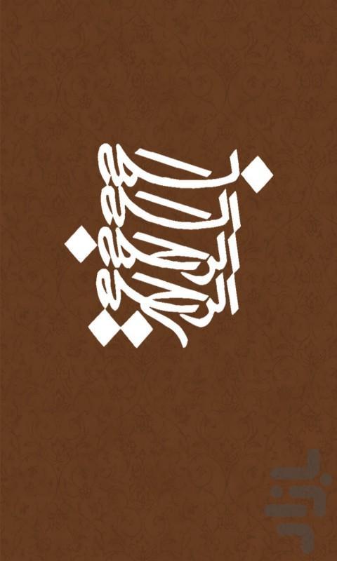 احکام رمضان - عکس برنامه موبایلی اندروید