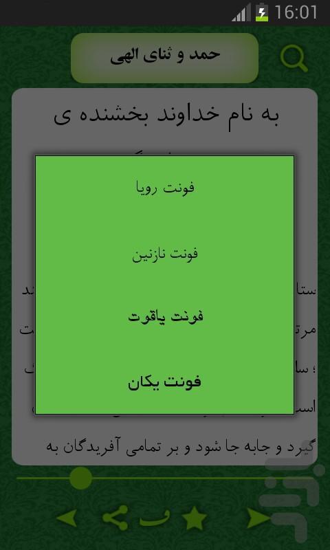 غدیریه - عکس برنامه موبایلی اندروید