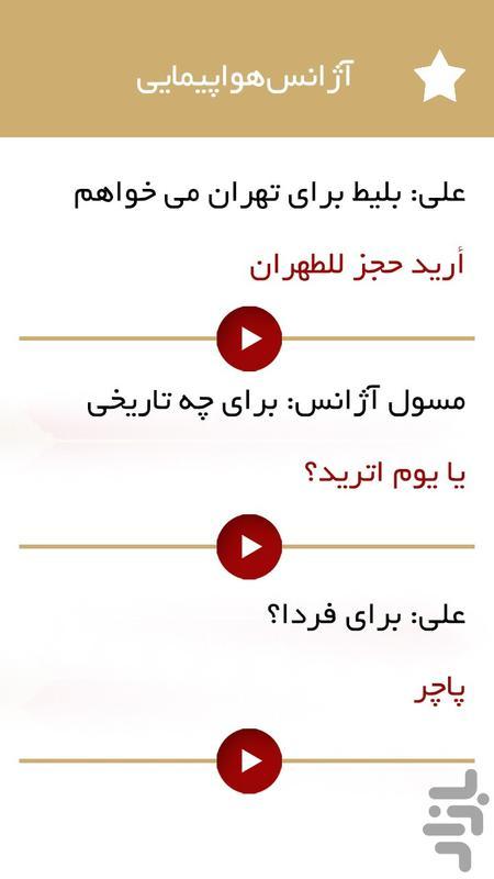 مترجم گویای زائر ویژه اربعین - عکس برنامه موبایلی اندروید