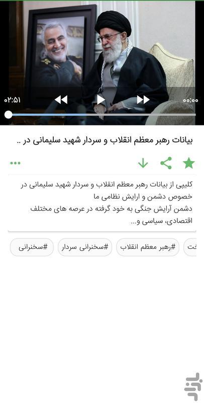شهید زنده (مرد میدان) - عکس برنامه موبایلی اندروید