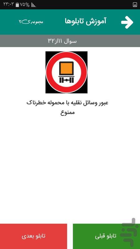 آزمون آیین نامه راهنمایی و رانندگی - عکس برنامه موبایلی اندروید