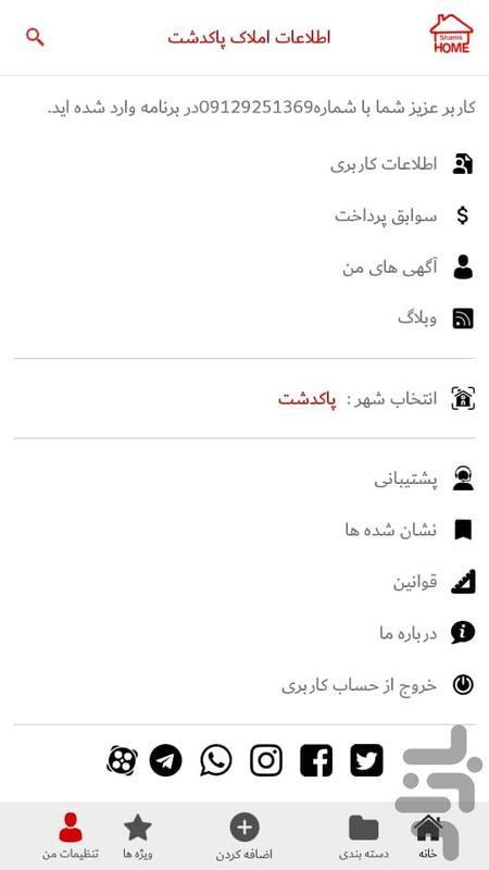 بانک اطلاعات املاک شمس - عکس برنامه موبایلی اندروید