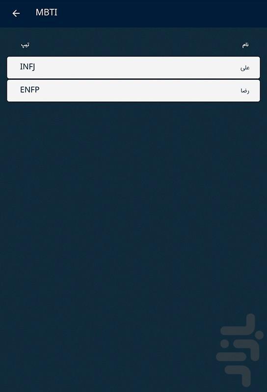آزمون تیپ شناسی (MBTI) - عکس برنامه موبایلی اندروید