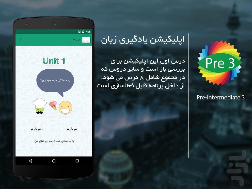 Pre-Intermediate Three - عکس برنامه موبایلی اندروید