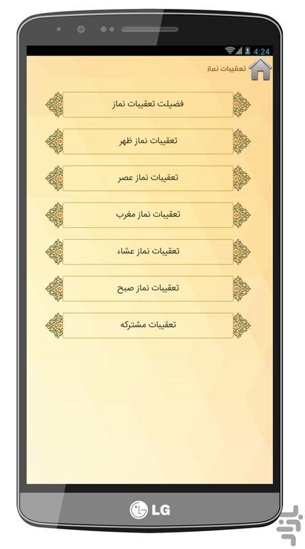 تعقیبات نماز+صوت - عکس برنامه موبایلی اندروید