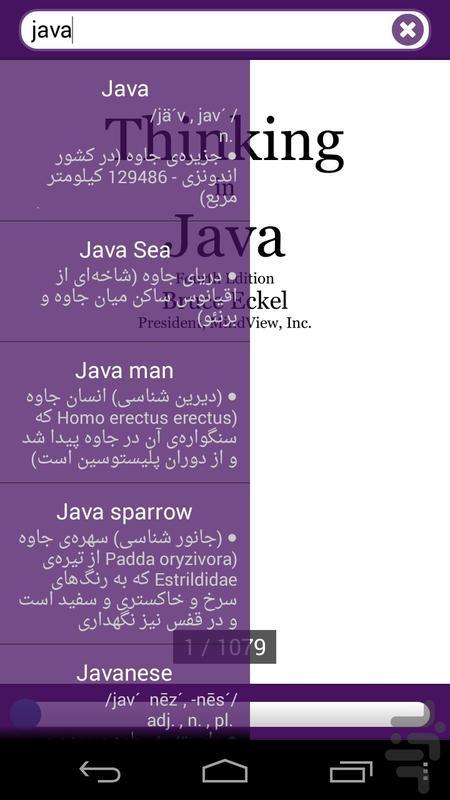 مترجم کتاب - عکس برنامه موبایلی اندروید