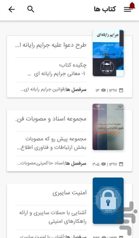 مصفا مصوبات سازمان فناوری اطلاعات - عکس برنامه موبایلی اندروید