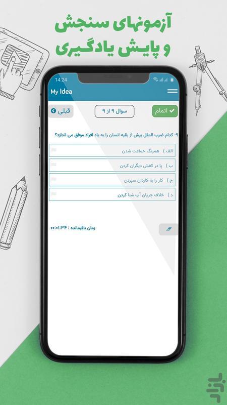 ایده - عکس برنامه موبایلی اندروید