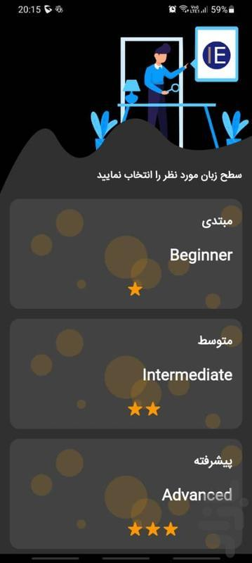 Idiomatic English - عکس برنامه موبایلی اندروید
