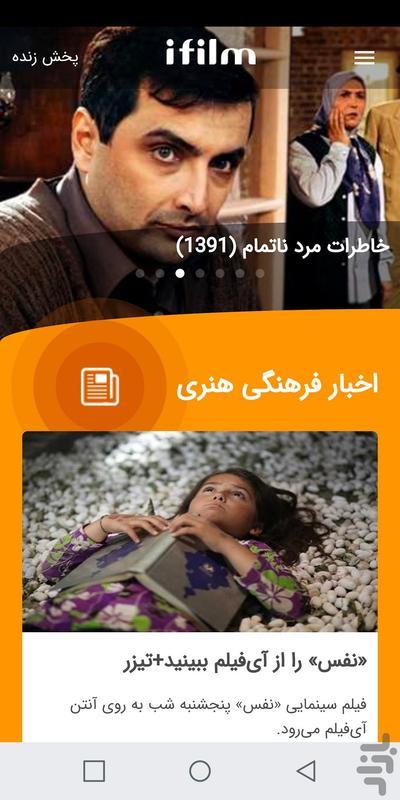 آی فیلم فارسی - عکس برنامه موبایلی اندروید