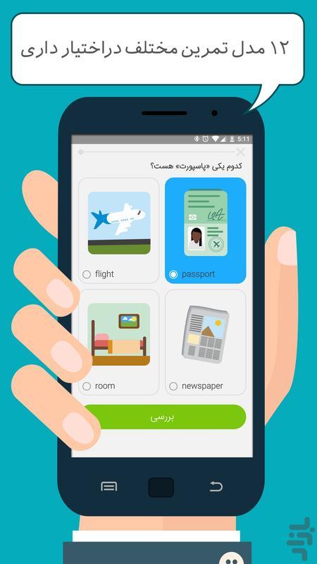آیلینگو | آموزش زبان انگلیسی - عکس برنامه موبایلی اندروید