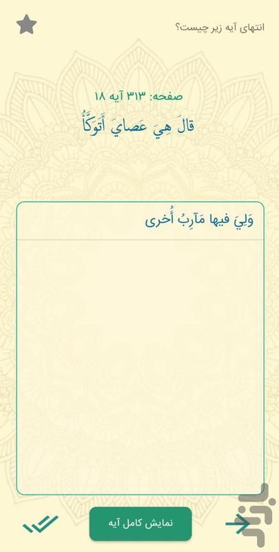 حافظ یار - عکس برنامه موبایلی اندروید