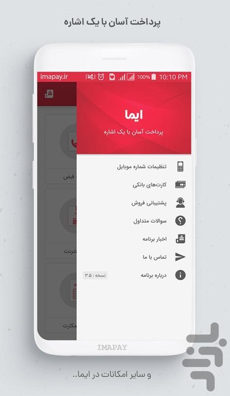 ایما - عکس برنامه موبایلی اندروید