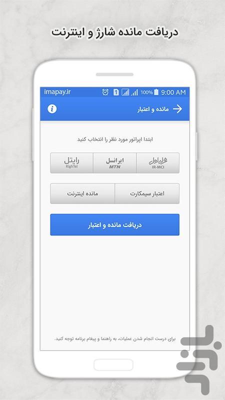 اینترنت همراه - عکس برنامه موبایلی اندروید