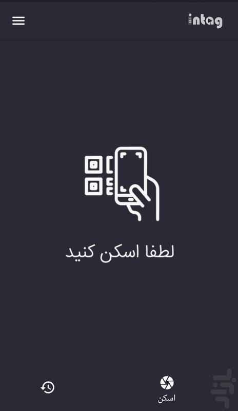 اینتگ - عکس برنامه موبایلی اندروید