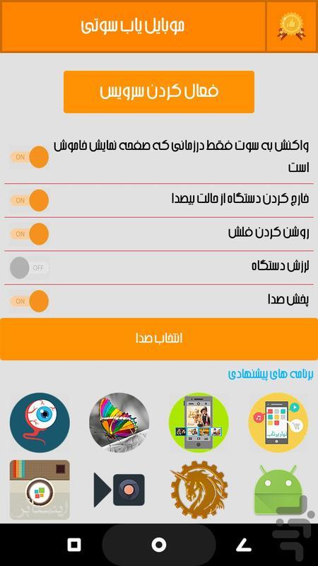 موبایل یاب سوتی - عکس برنامه موبایلی اندروید
