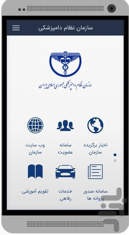 سازمان نظام دامپزشکی - عکس برنامه موبایلی اندروید