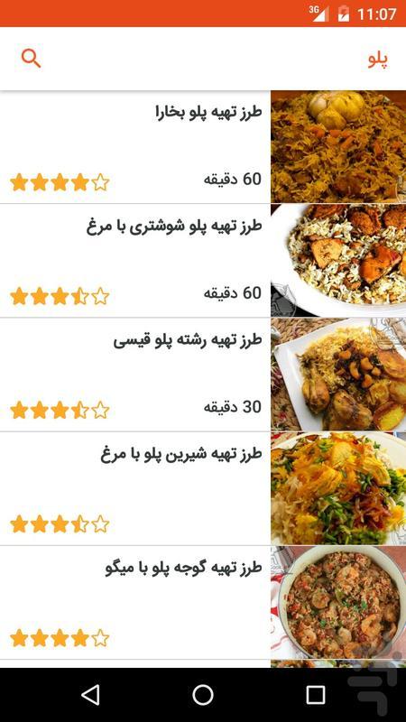 آموزش آشپزی ایران کوک (irancook) - عکس برنامه موبایلی اندروید