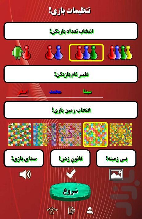 ماروپله - عکس بازی موبایلی اندروید