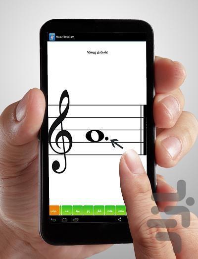 فلش کارت موسيقی - عکس برنامه موبایلی اندروید