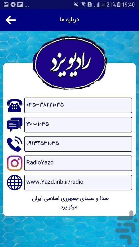رادیویزد - عکس برنامه موبایلی اندروید