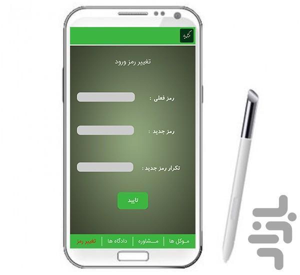 وکیل یار - عکس برنامه موبایلی اندروید
