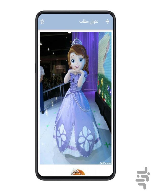 کارتون پرنسس سوفیا - عکس برنامه موبایلی اندروید