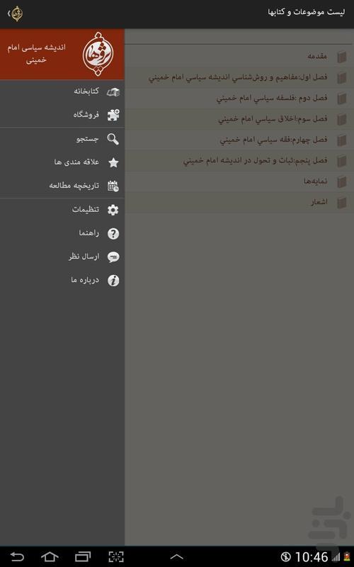 اندیشه سیاسی امام خمینی ره - عکس برنامه موبایلی اندروید