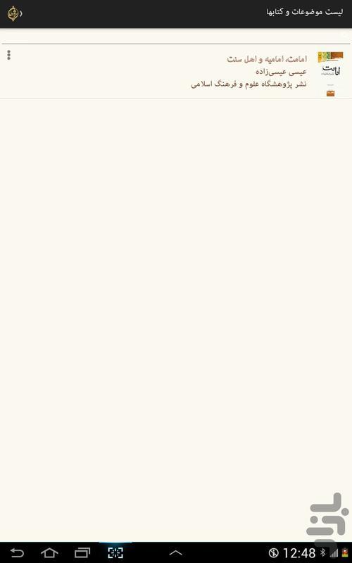 امامت، امامیه و اهل سنت - عکس برنامه موبایلی اندروید