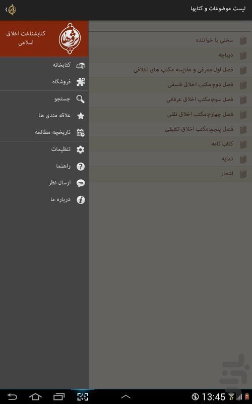 کتابشناخت اخلاق اسلامی - عکس برنامه موبایلی اندروید