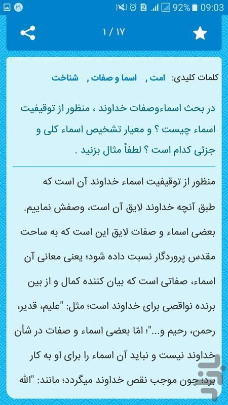 پرسمان های قرآنی - عکس برنامه موبایلی اندروید