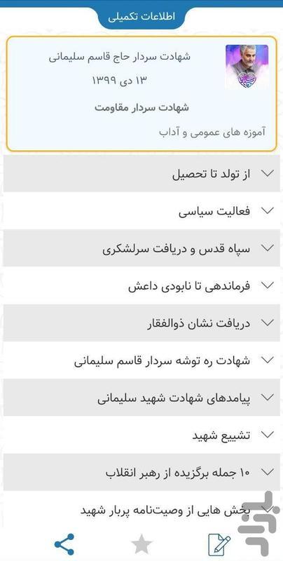 روزبرگ - عکس برنامه موبایلی اندروید