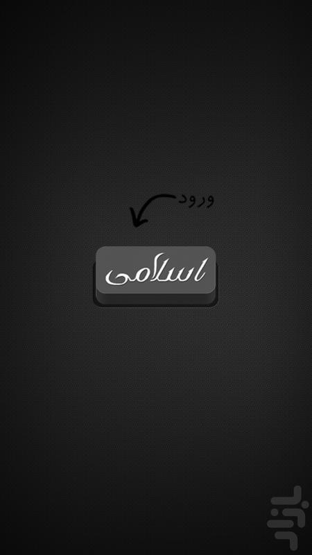 توبه + 30 حکایت - عکس برنامه موبایلی اندروید