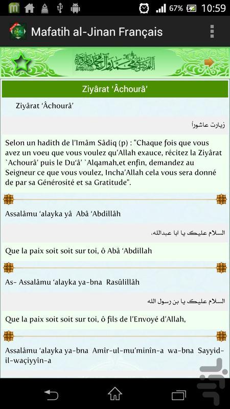 مفاتیح الجنان (عربی - فرانسوی) - عکس برنامه موبایلی اندروید