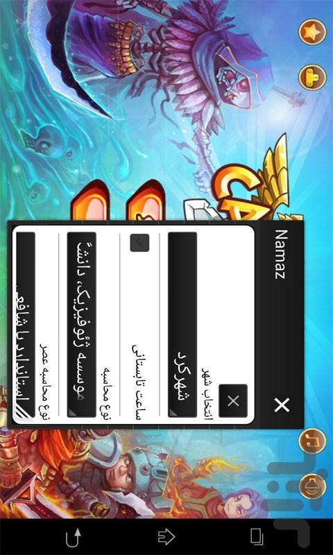 نماز (Small App) - عکس برنامه موبایلی اندروید