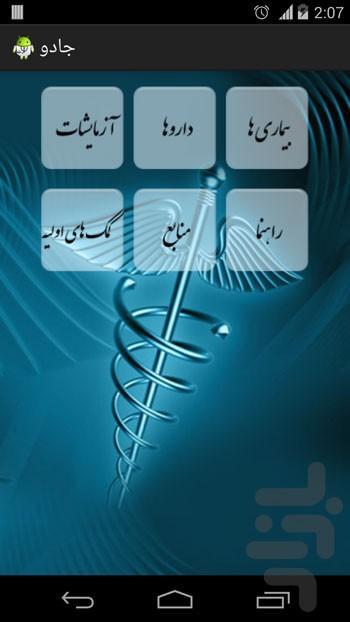 جواب آزمایشات، دارو ها و بیماری ها - عکس برنامه موبایلی اندروید