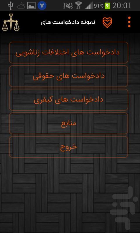 نمونه دادخواست های حقوقی و کیفری - عکس برنامه موبایلی اندروید